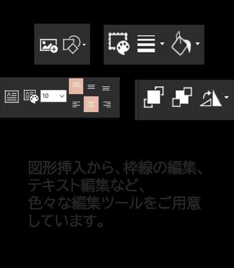 イラスト編集機能イメージ画像
