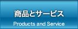 商品とサービス