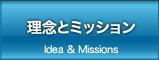 理念とミッション